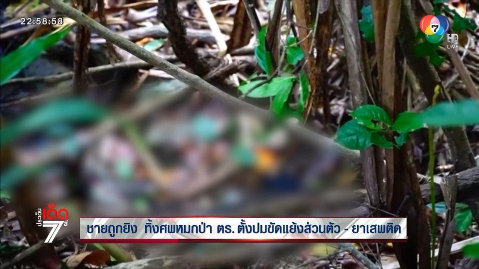 ชายถูกยิงทิ้งศพหมกป่า ตำรวจตั้งปมขัดแย้งส่วนตัว-ยาเสพติด