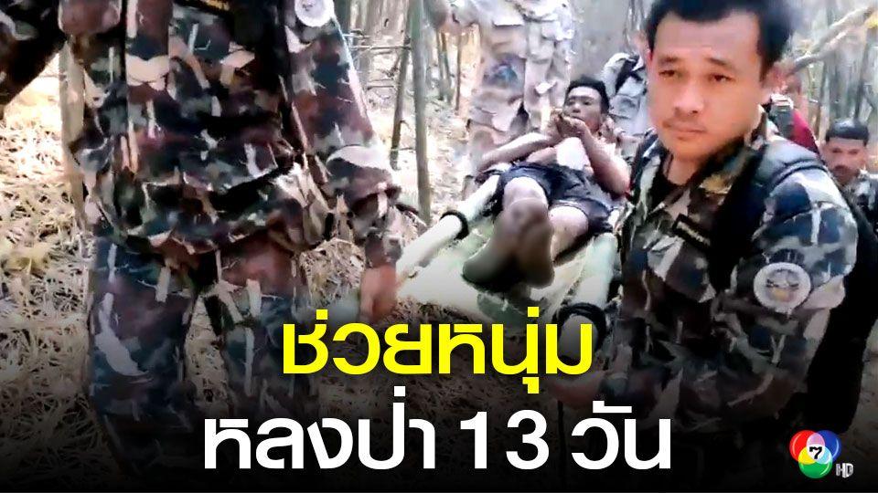 ช่วยหนุ่มหลงป่านาน 13 วัน