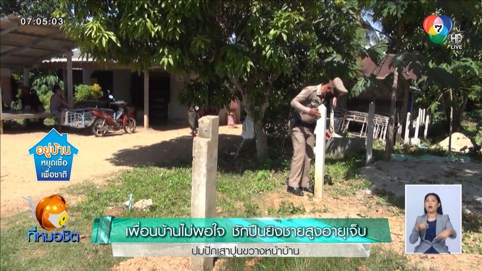 เพื่อนบ้านไม่พอใจ ชักปืนยิงชายสูงอายุเจ็บ ปมปักเสาปูนขวางหน้าบ้าน