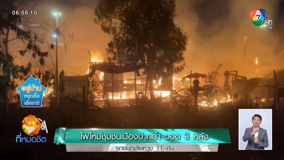 ไฟไหม้ชุมชนเมืองปากน้ำวอด 3 หลัง รถยนต์เสียหาย 11 คัน