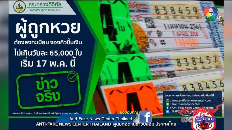 เรื่อง Fake Fake : แบบสอบถามไปรษณีย์ไทยลุ้นรางวัล