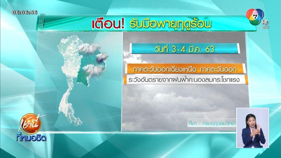 กรมอุตุฯ เตือนไทยตอนบน กทม. - ปริมณฑล รับมือพายุฤดูร้อน 3-5 มี.ค.นี้