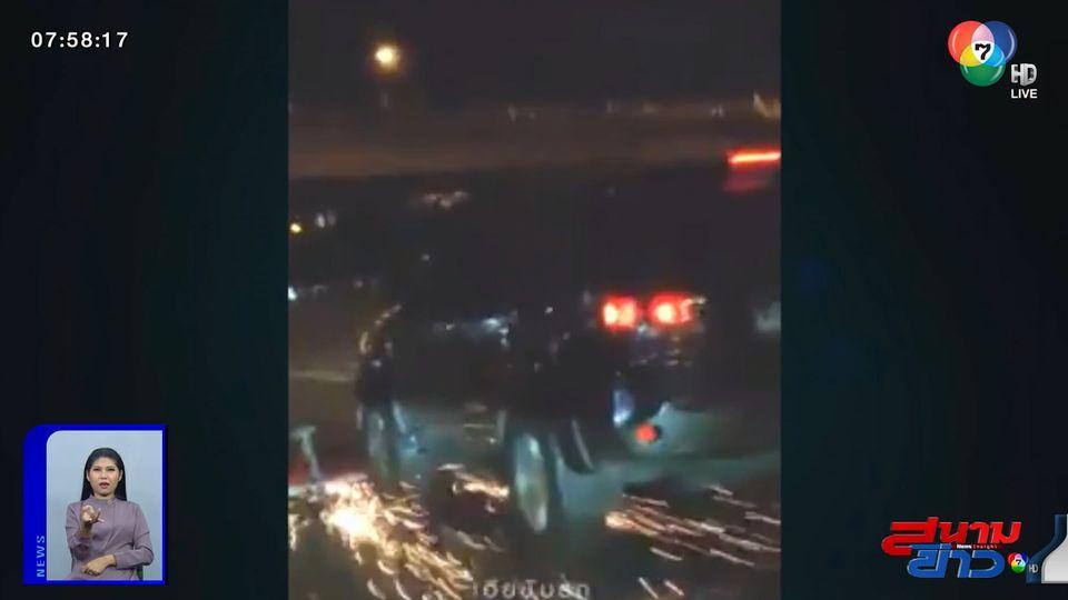 ภาพเป็นข่าว : รถแหกด่านตรวจ ลากแผงกั้นเหล็กไปตามถนน