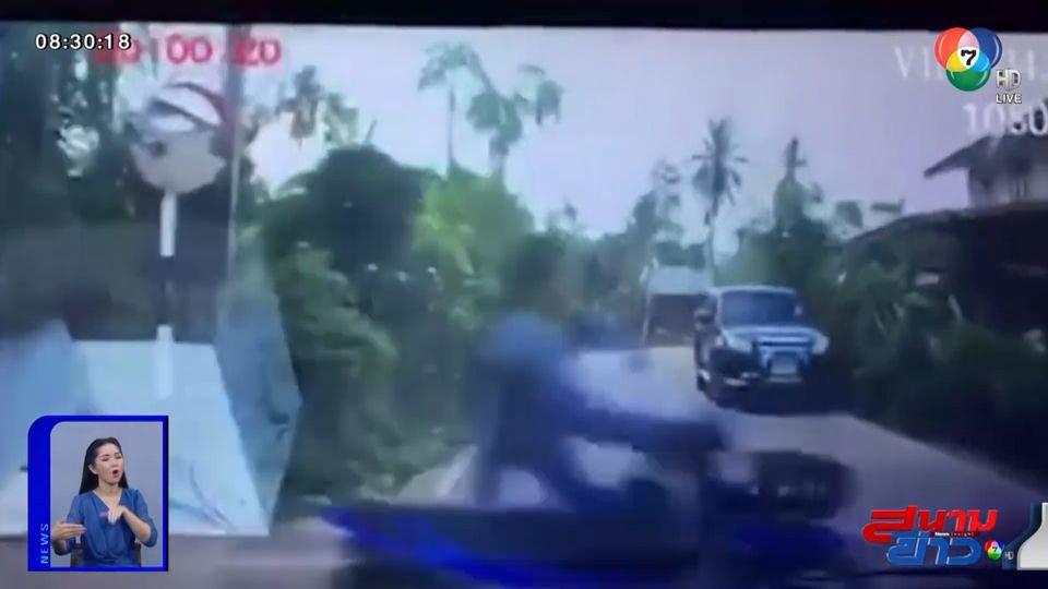 ภาพเป็นข่าว : เกือบไปแล้ว! จยย.ขี่ตัดหน้ารถฉิวเฉียด หวิดเกิดอุบัติเหตุ