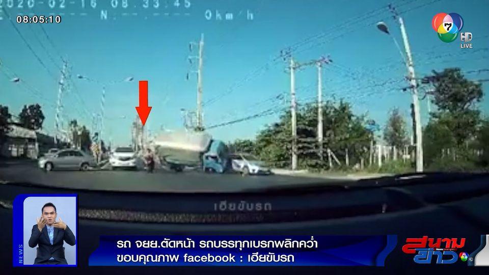 ภาพเป็นข่าว : รถบรรทุกเบรกตัวโก่ง จยย.ตัดหน้า เสียหลักพลิกตะแคงกลางถนน