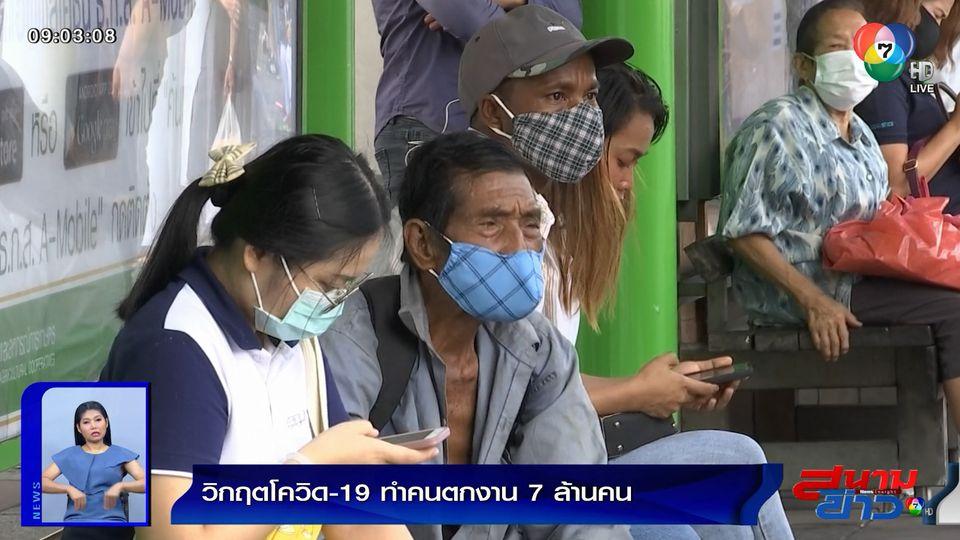 หอการค้าไทย เผยวิกฤตโควิด-19 ทำคนตกงาน 7 ล้านคน หากยืดเยื้ออาจพุ่ง 10 ล้านคน