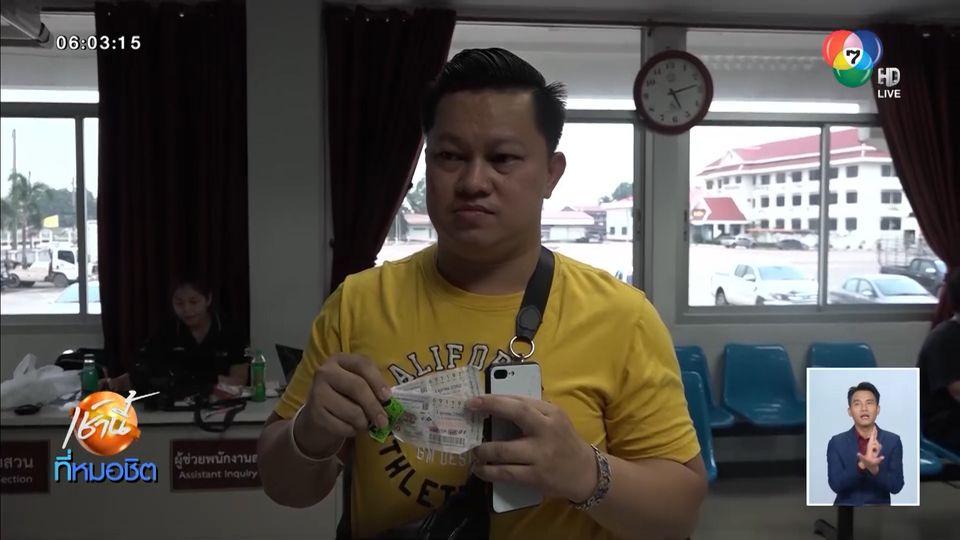 หนุ่มปราจีนบุรีซื้อเลขทะเบียนรถ ถูกลอตเตอรี่ 12 ล้าน เชื่อลูกที่ตายให้โชค