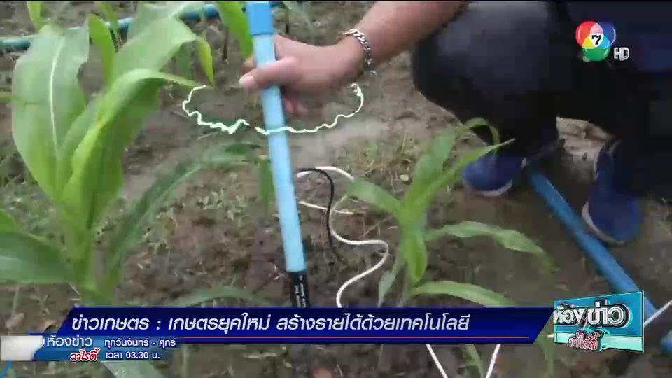 ข่าวเกษตร : เกษตรยุคใหม่ สร้างรายได้ด้วยเทคโนโลยี