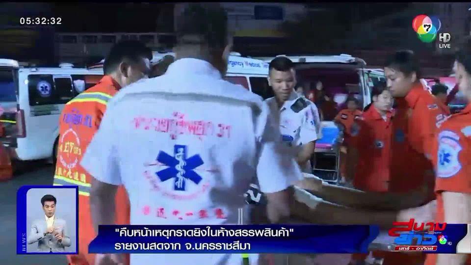 เจ้าหน้าที่จากโรงพยาบาลเตรียมพร้อมช่วยเหลือผู้ได้รับบาดเจ็บ