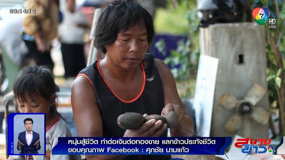ภาพเป็นข่าว : หนุ่มสู้ชีวิต! ทำต่อเงินต่อทองขาย แลกข้าวประทังชีวิต