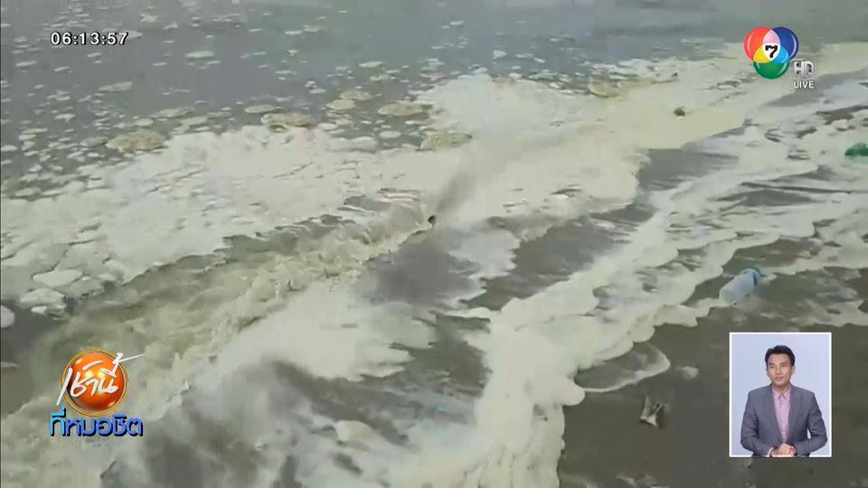 พบฟองน้ำเสีย - ขยะพลาสติก เต็มหาดพัทยา นักท่องเที่ยวไม่กล้าลงเล่นน้ำ