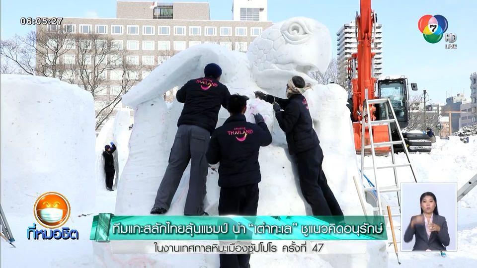 ทีมแกะสลักไทยลุ้นแชมป์ นำ เต่าทะเล ชูแนวคิดอนุรักษ์ ในงานเทศกาลหิมะเมืองซัปโปโร ครั้งที่ 47