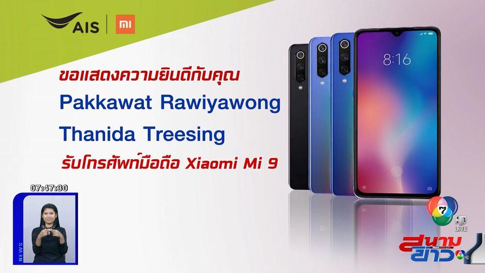 ประกาศรายชื่อผู้โชคดีจากกิจกกรม AIS Hot Deal แจกโทรศัพท์ Xiaomi Mi 9 วันที่ 14 มิ.ย.62