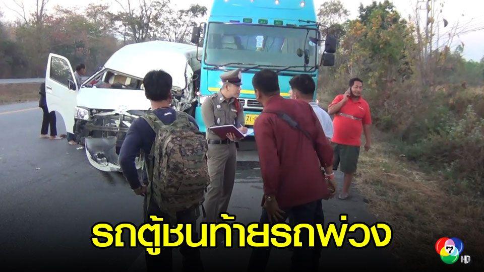 รถตู้ชนท้ายรถบรรทุกพ่วง หวิดตายหมู่