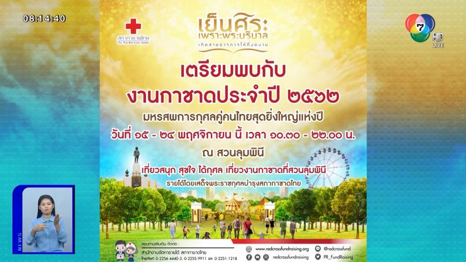 เชิญเที่ยวงานกาชาด ประจำปี 2562 มหกรรมความบันเทิงคู่เมืองไทย 15-24 พ.ย.นี้ ที่สวนลุมพินี