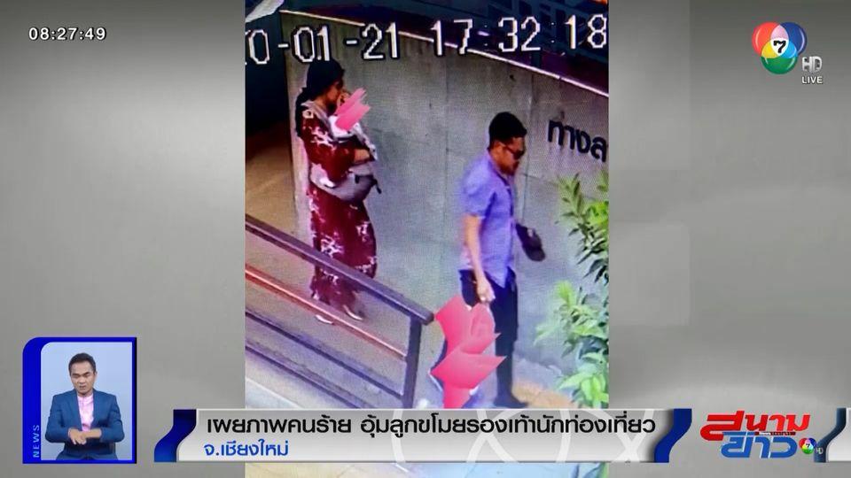 ภาพเป็นข่าว : ในวัดก็ไม่เว้น! เผยภาพคนร้ายอุ้มลูกขโมยรองเท้านักท่องเที่ยว