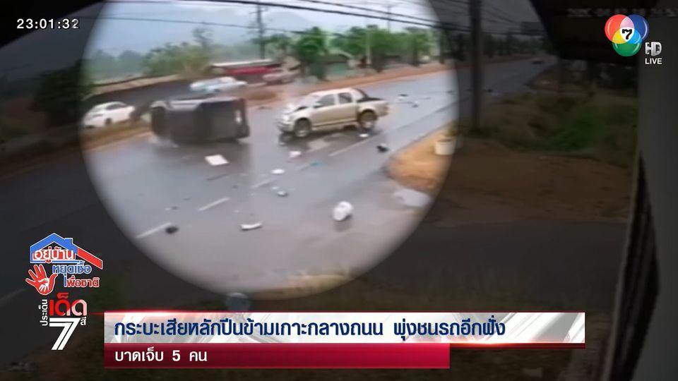 กระบะเสียหลักปีนข้ามเกาะกลางถนน พุ่งชนรถอีกฝั่ง บาดเจ็บ 5 คน