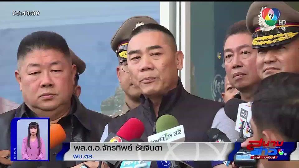 ปรับแผนไล่ล่าคนร้ายจี้ชิงทอง จ.ลพบุรี ย้ำรอหลักฐานให้ชัด-ป้องข้อครหาจับแพะ