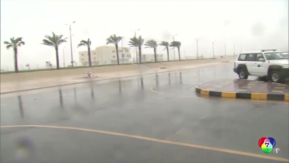 พายุไซโคลนฮิกกา ถล่มโอมาน ส่งผลให้มีฝนตกหนัก