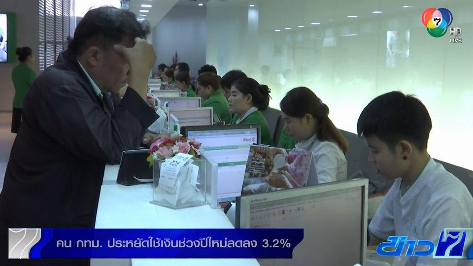 คนกรุงประหยัดใช้เงินปีใหม่ลดลง 3.2% เหตุภาวะหนี้ครัวเรือนพุ่ง