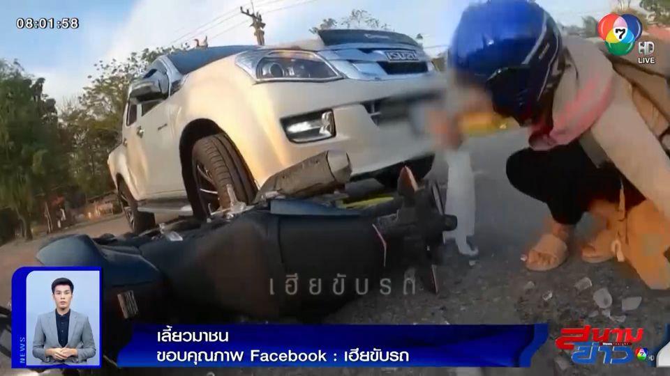 ภาพเป็นข่าว : รถจักรยานยนต์สุดงง! ขี่มาดีๆ เจอรถกระบะเลี้ยวมาชน