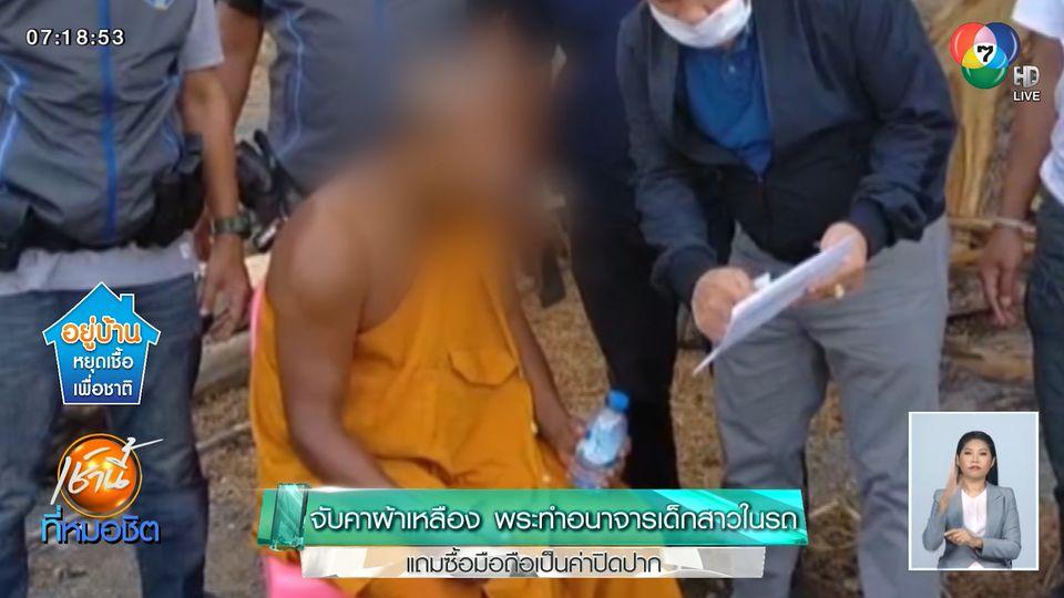 จับคาผ้าเหลือง พระทำอนาจารเด็กสาวในรถ แถมซื้อมือถือเป็นค่าปิดปาก