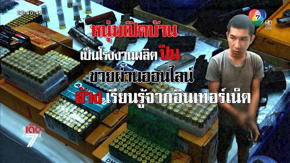 เตรียมขยายผล หนุ่มดัดแปลงปืนปลอมขายผ่านออนไลน์ หลังมีลูกค้าสั่งเพียบ