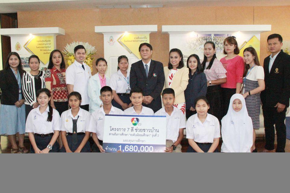 """ช่อง 7HD มอบทุนหนุนเยาวชนไทย สานต่อโครงการ """"7 สี ช่วยชาวบ้าน สานฝันการศึกษา"""""""