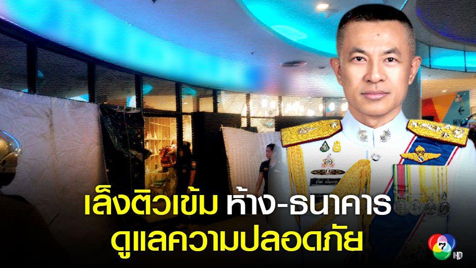 ตำรวจเตรียมจัดเวิร์กชอป ห้าง-ธนาคาร ด้านการดูแลความปลอดภัย