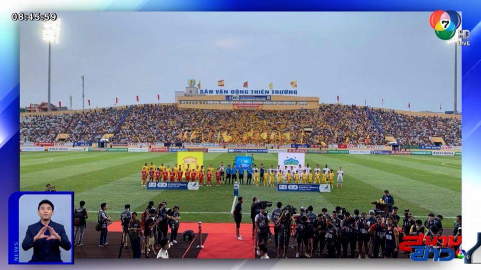 ประเทศแรกของโลก! ฟุตบอลเวียดนาม คัมแบ็กลงสนาม คนดูแน่นแตะหลักหมื่น
