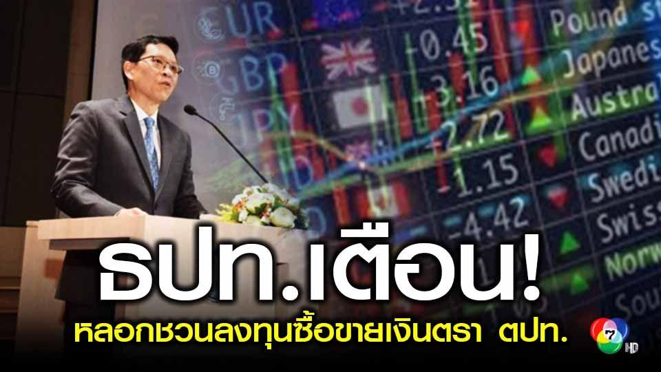 ธนาคารแห่งประเทศไทยเตือนระวังถูกหลอกลงทุนซื้อขายเงินตราต่างประเทศ