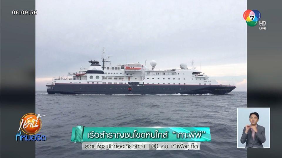 ระทึก เรือสำราญชนโขดหินใกล้เกาะพีพี ระดมช่วยนักท่องเที่ยวกว่า 100 คน เข้าฝั่งภูเก็ต