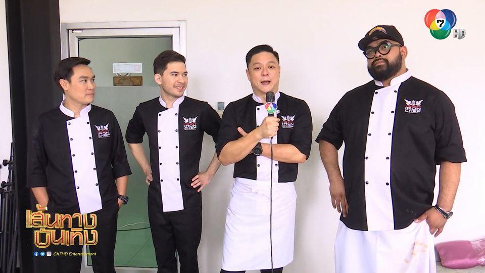 ผู้เข้าแข่งขัน 4 คนสุดท้าย เผยโจทย์ที่จำไม่ลืมในรายการ ศึกค้นหาเชฟกระทะเหล็ก The Next Iron Chef