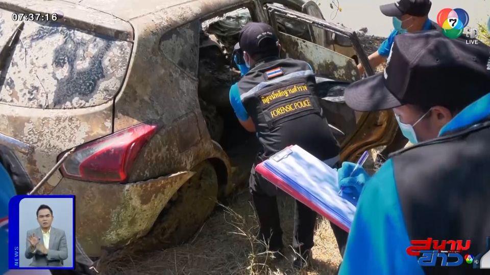 ตำรวจเร่งคลี่คลาย คดีพบศพหญิงในรถจมน้ำกว่า 3 ปี ที่สระบุรี