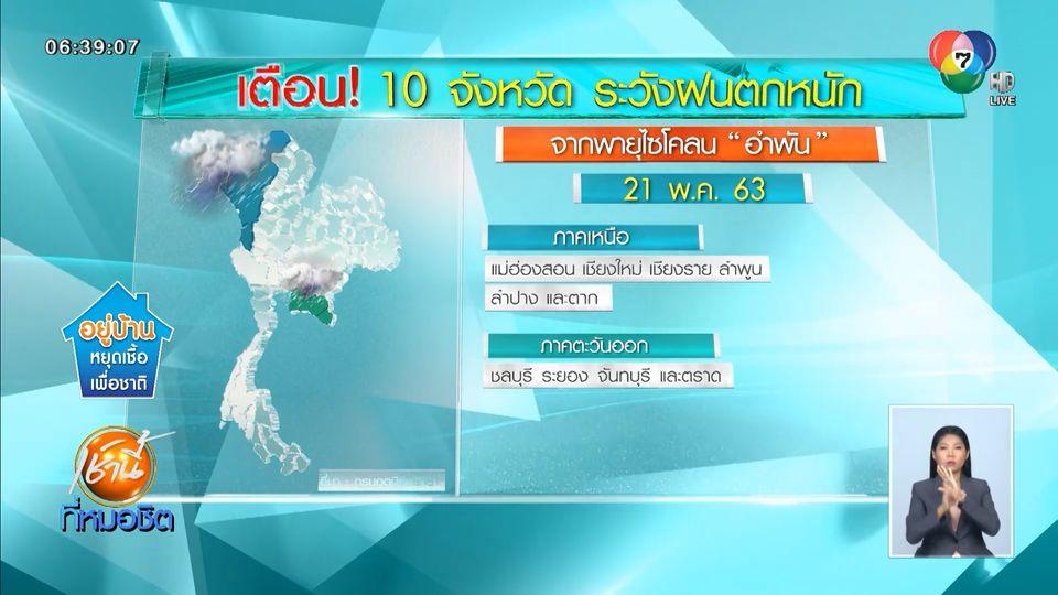 เตือนวันนี้ 10 จังหวัด ระวังฝนตกหนัก จากฤทธิ์พายุไซโคลนอำพัน