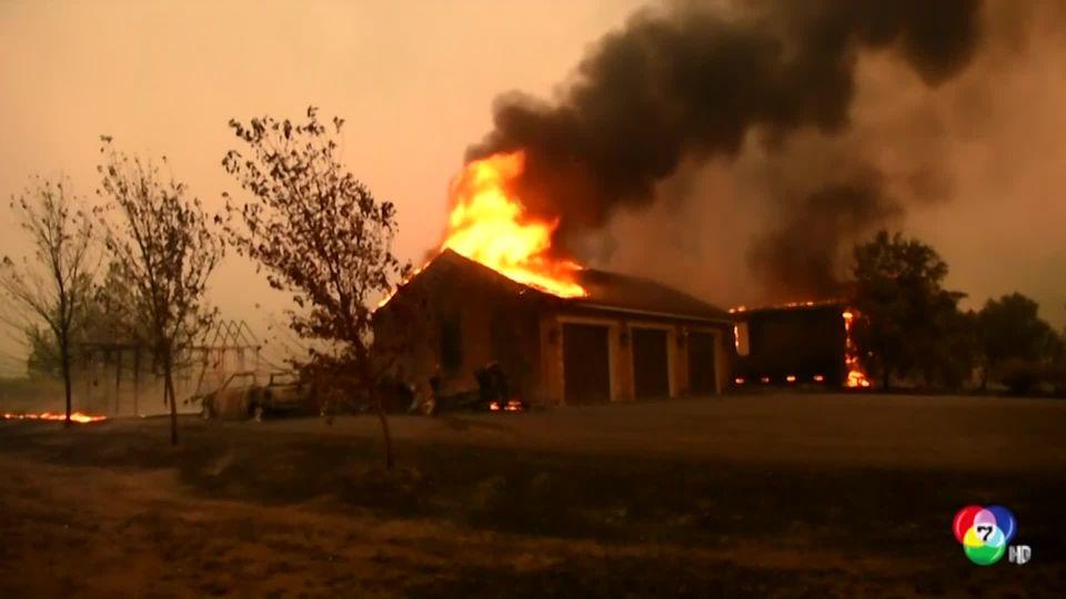 คืบหน้าไฟป่าลุกลามหนักในสหรัฐฯ ทางการสั่งอพยพประชาชนราว 2,000 คน ออกพื้นที่