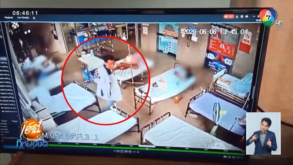 รวบโจรทำทีเข้าเยี่ยมผู้ป่วยใน รพ. ขโมยมือถือไปขาย อ้างหาเงินซื้อข้าว