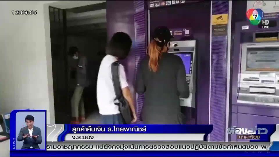 ลูกค้าคืนเงิน ธ.ไทยพาณิชย์ กรณีตู้ ATM ผิดพลาดเงินเกินกว่ายอดที่กด