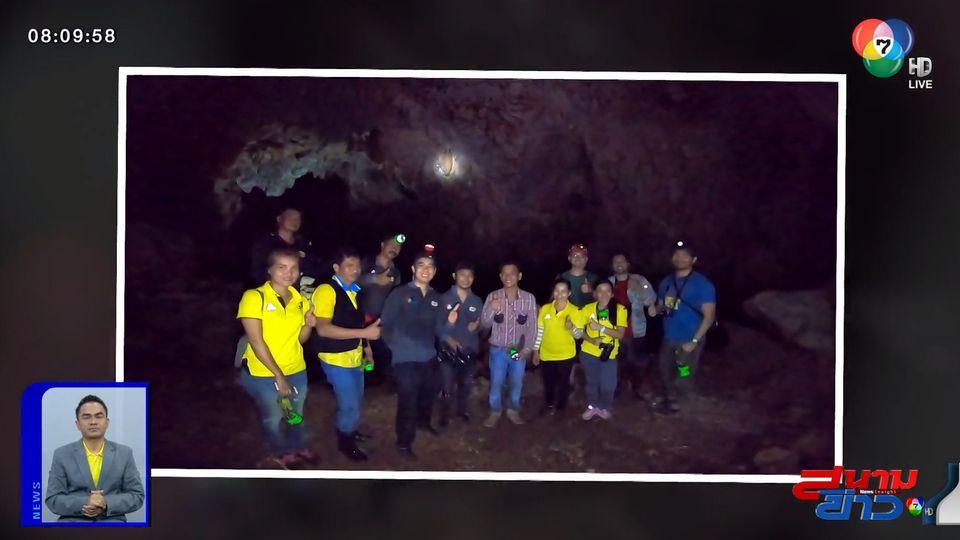 กล้าลองกล้าลุย : เกาะติดเบื้องหลังนักวิจัยถ้ำ จ.พัทลุง ตอน 2