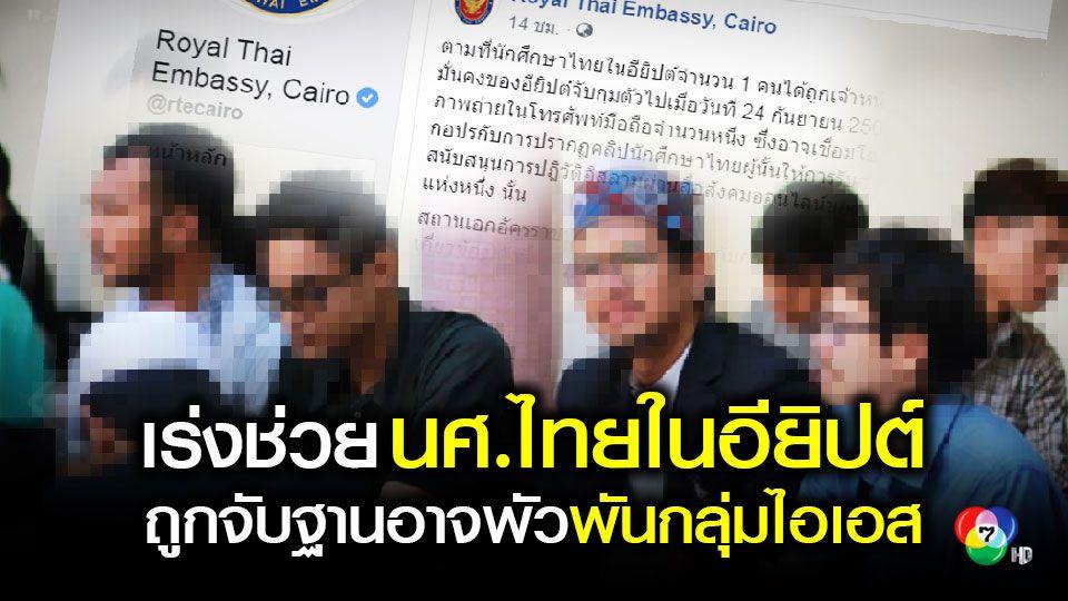 เร่งช่วยนักศึกษาไทยถูกจับในอียิปต์โยงกลุ่มไอเอส