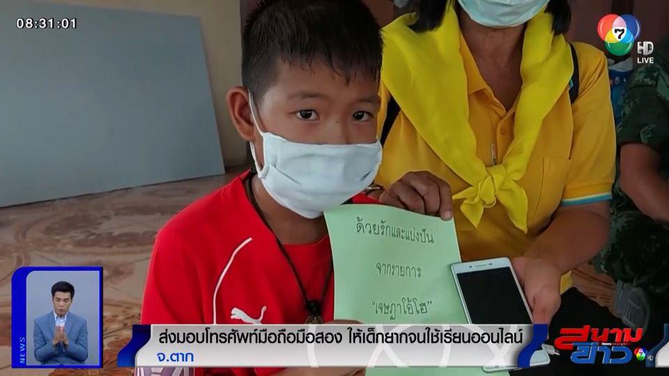 ภาพเป็นข่าว : สะพานบุญ ส่งมอบมือถือมือสอง ให้เด็กยากจนใช้เรียนออนไลน์