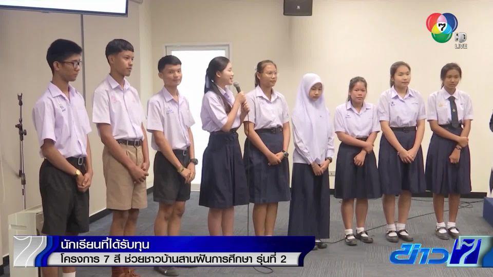 ช่อง 7HD มอบทุน โครงการ 7 สีช่วยชาวบ้าน สานฝันการศึกษา ระดับมัธยม รุ่นที่ 2