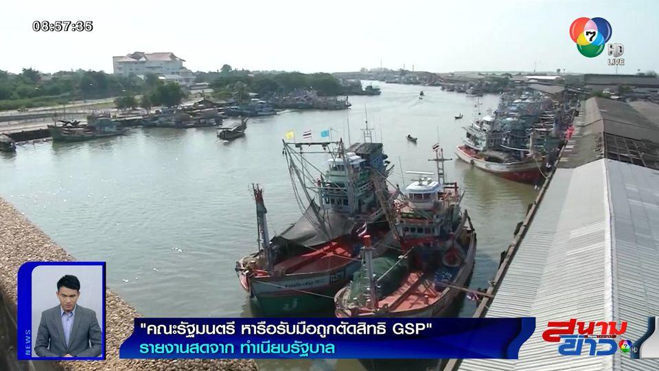 ครม.หารือมาตรการรับมือ หลังสหรัฐฯ ตัดสิทธิ GSP สินค้าไทยกว่า 500 รายการ