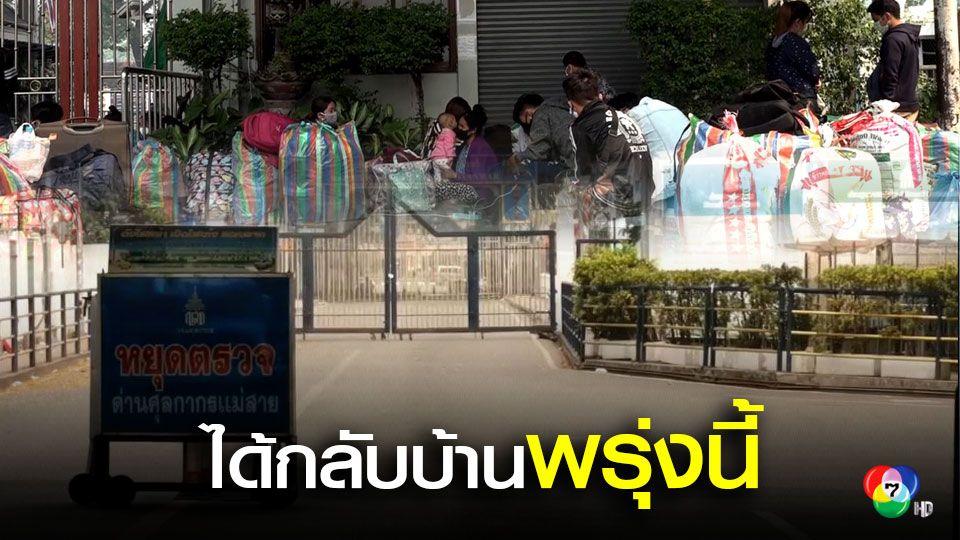 แรงงานชาวเมียนมาที่ตกค้าง 181 คน ได้กลับประเทศพรุ่งนี้