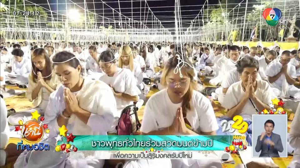 ชาวพุทธทั่วไทยร่วมสวดมนต์ข้ามปี เพื่อความเป็นสิริมงคลรับปีใหม่