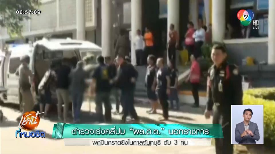 ตำรวจเร่งคลี่ปม พล.ต.ต.นอกราชการ พกปืนกราดยิงในศาลจันทบุรี ดับ 3 คน