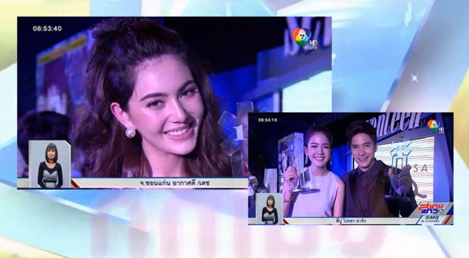 ประกาศผลรางวัล Teen Choice Awards 2015 ใหม่ ดาวิกา คว้านักแสดงตีบทแตกกระจุย : สนามข่าวบันเทิง