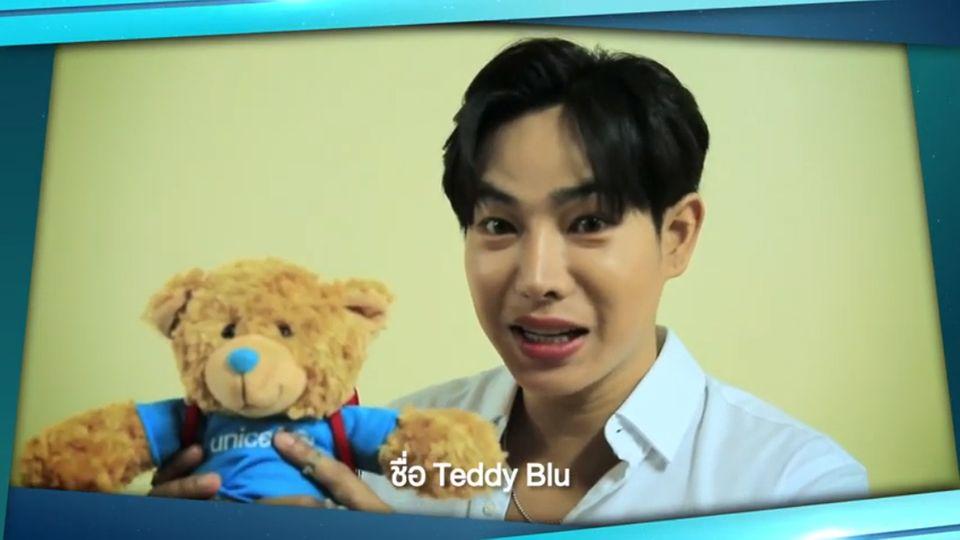 UNICEF แทคทีมศิลปินร่วมออกแบบ Teddy Blu Limited Edition!