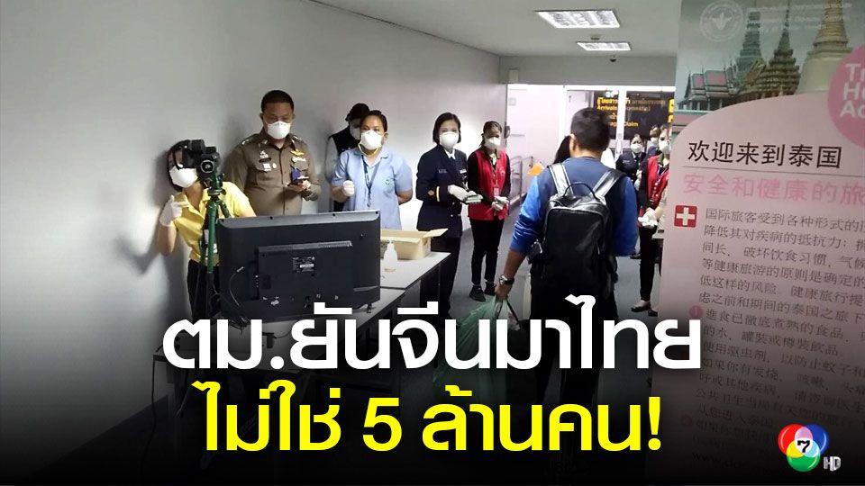 ตม.ยืนยันชาวจีนมาไทยช่วงแพร่ระบาดเชื้อไวรัสโคโรนาไม่ใช่ 5 ล้านคน