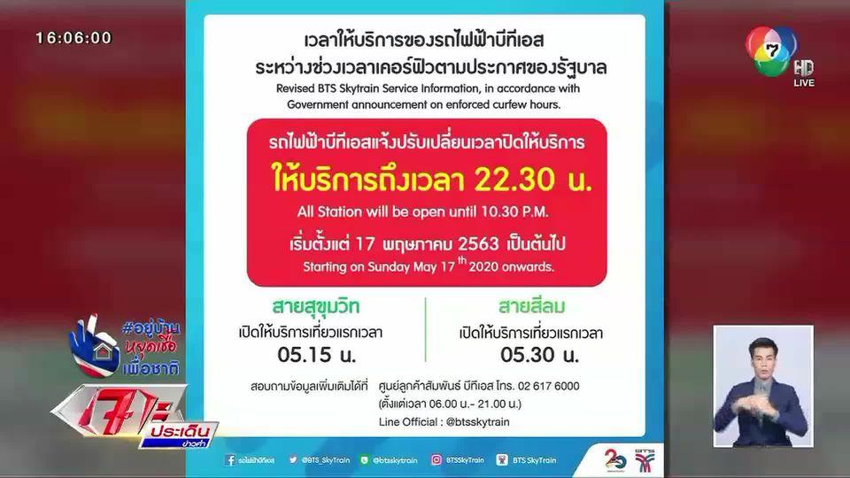 รถไฟฟ้าทุกสายขยายเวลาปิดให้บริการเป็น 22.30 น. รับมาตรการผ่อนปรน